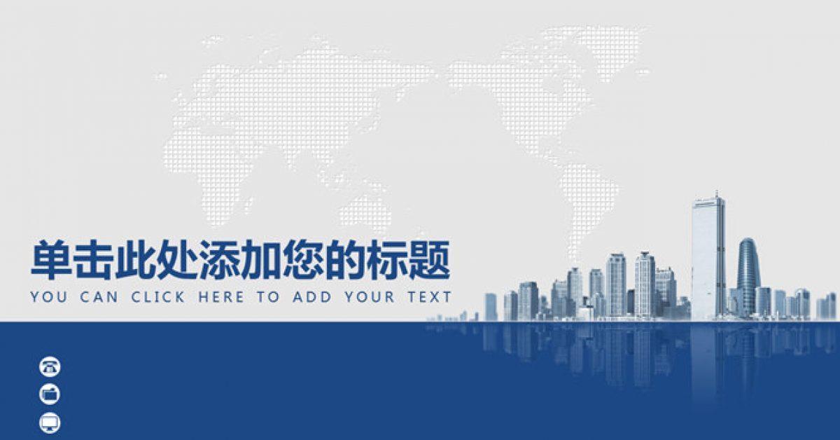 商務國際PPT模板下載,22頁精細的商業風格範本推薦模板