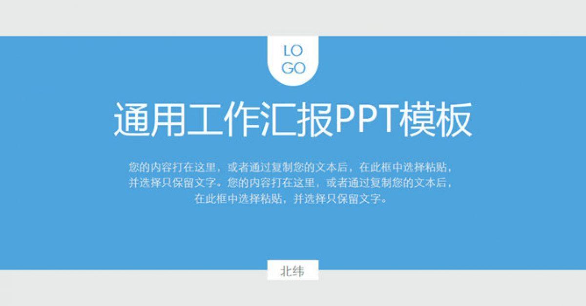 藍灰配色PPT模板下載,19頁優質的簡單色系簡報模版推薦