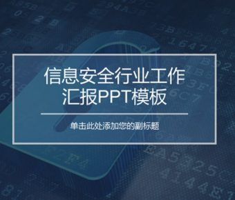 網路工作PPT模板下載,10頁高質量的網絡科技PPT推薦主題