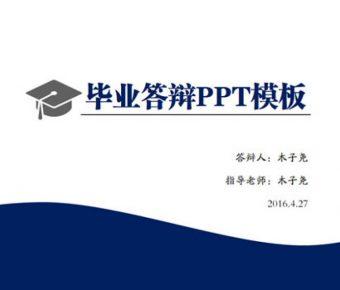 畢展問題PPT模板下載,27頁高質感的論文答辯PPT推薦模板