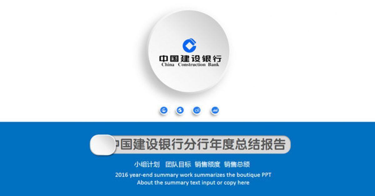 年終總結PPT模板下載,31頁高質量的公司企業PPT最佳推薦