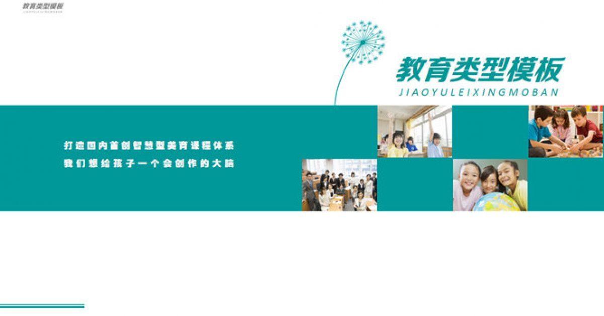 教育機構PPT模板下載,32頁高品質的教育教學PPT推薦範例