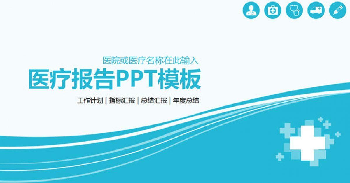 醫療總結PPT模板下載,24頁精美的醫學醫療PPT模板樣式