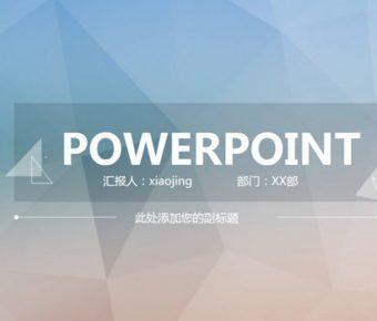 多邊形PPT模板下載,12頁優質的淡雅色彩簡報推薦樣式