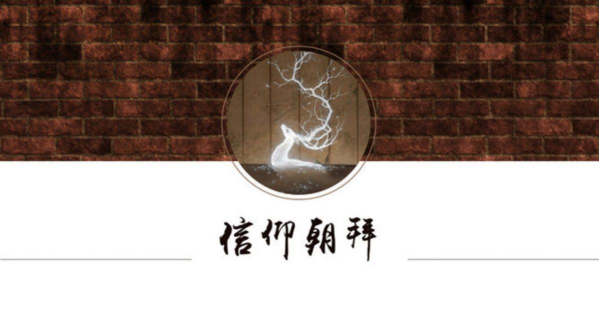 宗教信仰PPT模板下載,16頁很棒的中國風PPT推薦下載