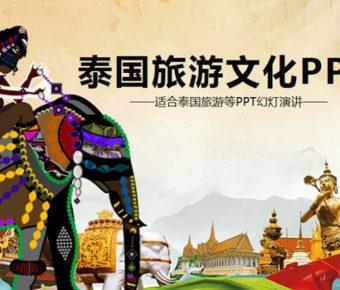 泰國旅遊PPT模板下載,24頁完美的旅遊旅行PPT免費推薦