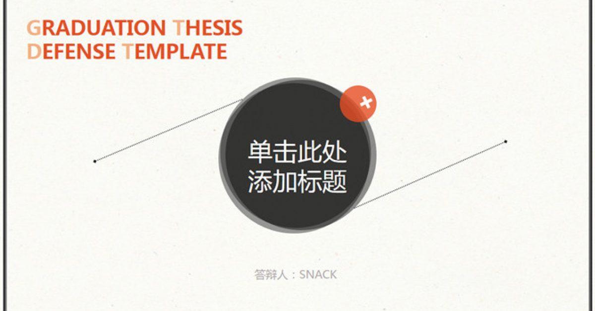 簡約風PPT模板下載,13頁細緻的樸素背景範本免費套用