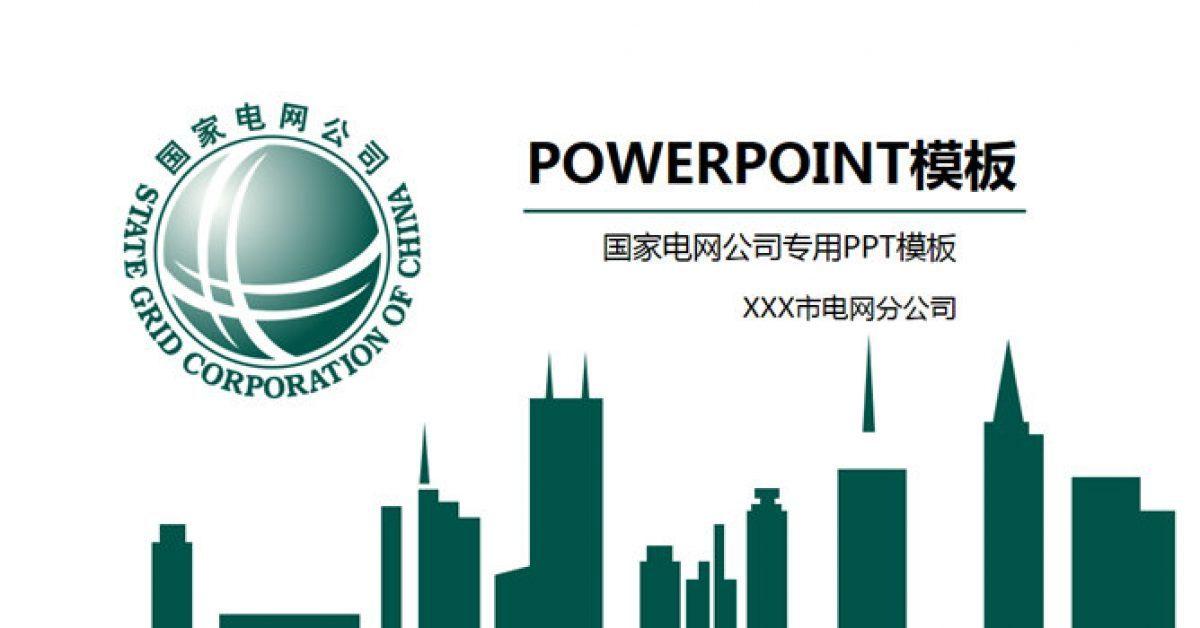 企業公司PPT模板下載,37頁優質的公司企業PPT模版推薦