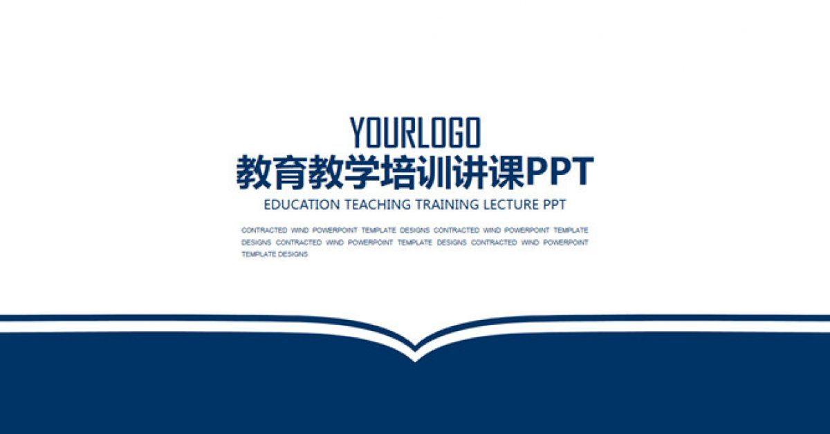 翻書效果PPT模板下載,30頁精品的教育教學PPT模板樣式
