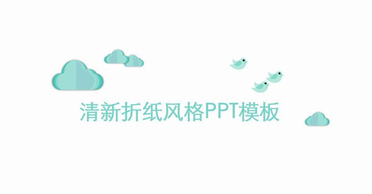 創意摺紙PPT模板下載,21頁細緻的可愛摺紙簡報免費套用