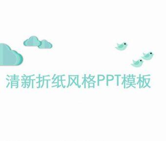 創意摺紙PPT模板下載,21頁精緻的可愛摺紙簡報推薦下載