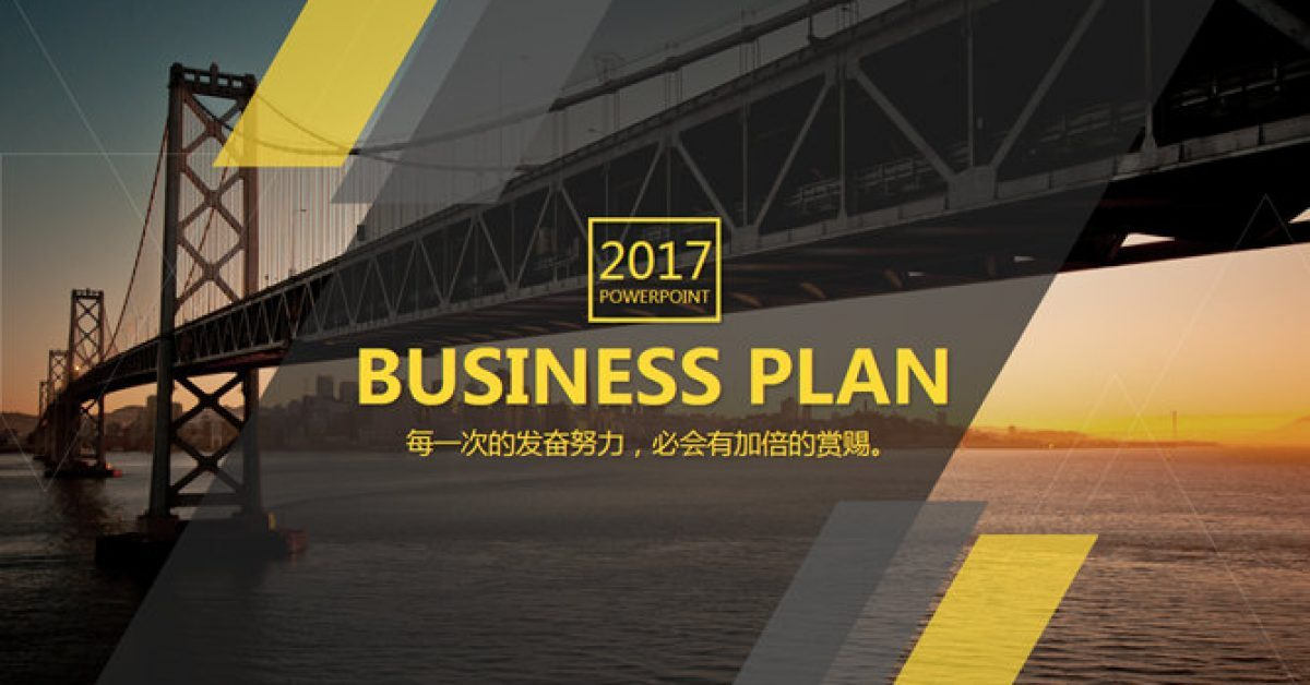 商務時尚PPT模板下載,20頁很棒的商業簡報範本免費推薦