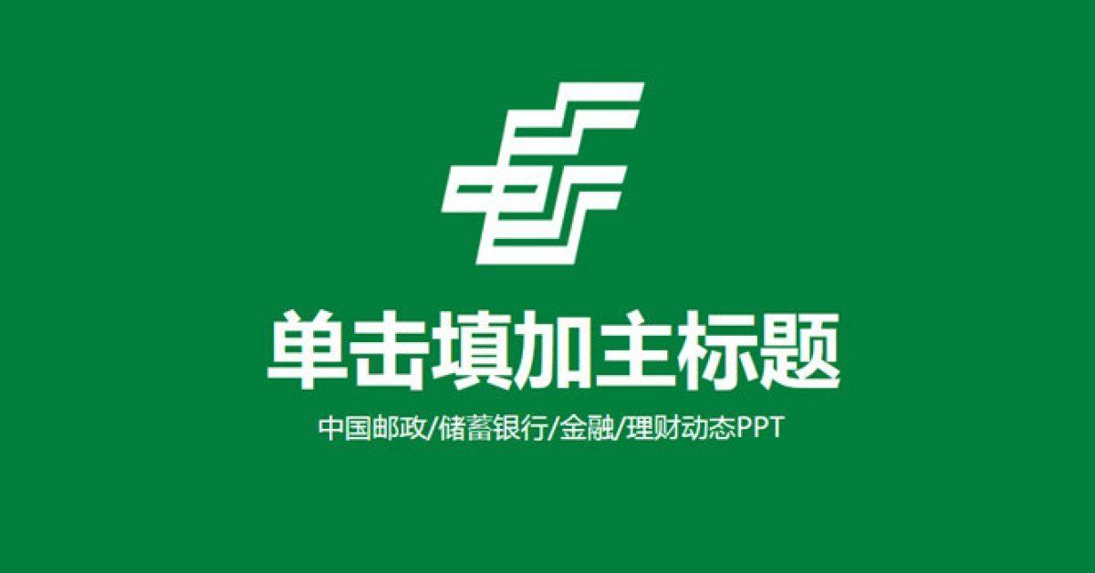 郵局主題PPT模板下載,36頁精細的公司企業PPT模板樣式