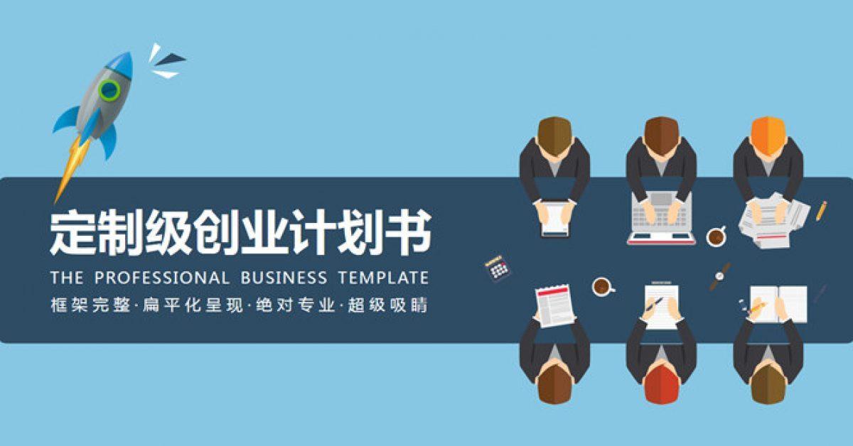 創業計畫PPT模板下載,27頁很棒的商業創業簡報推薦樣式