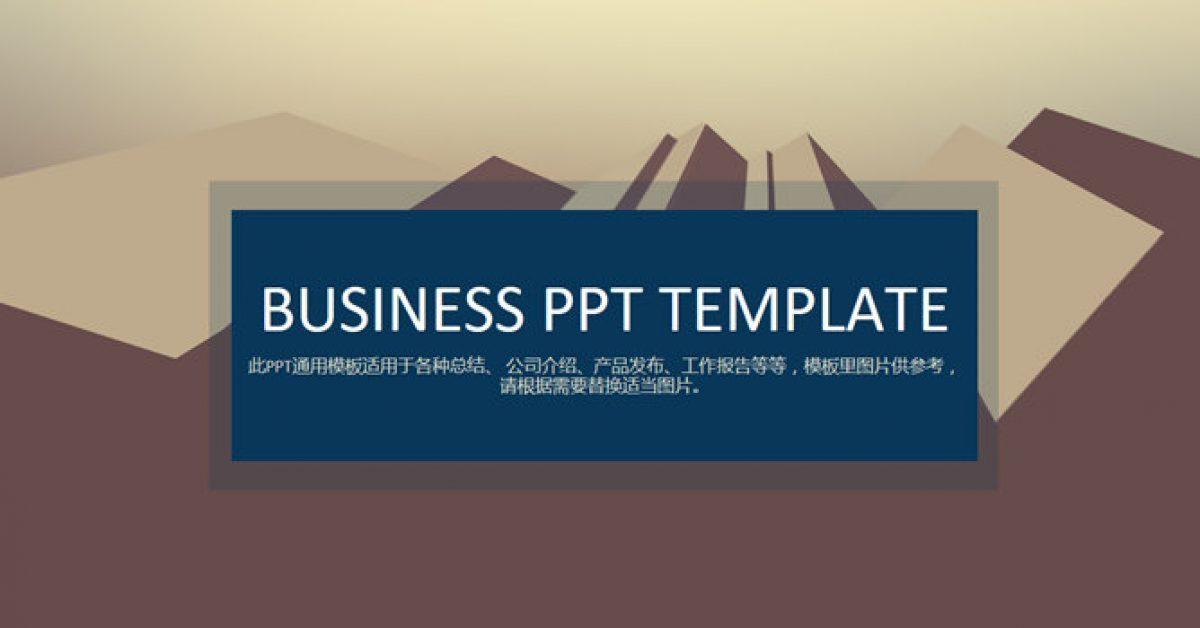 歐美簡約PPT模板下載,20頁精品的國外商業簡報推薦模板