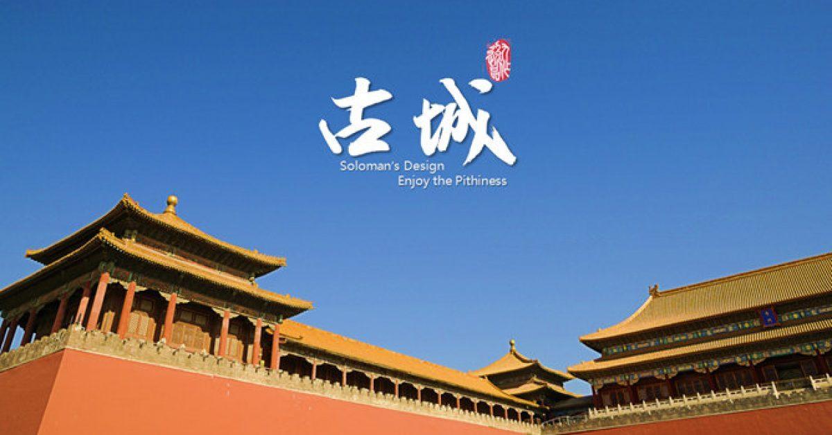 古老風格PPT模板下載,11頁完美的中國風PPT最佳推薦