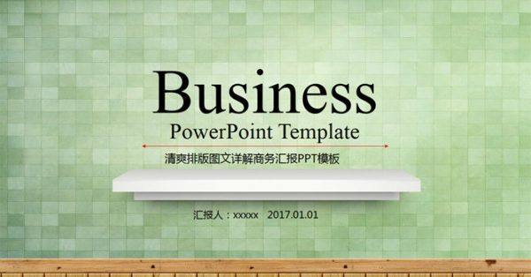 簡單通用PPT模板下載,30頁高質感的多用途範本免費套用