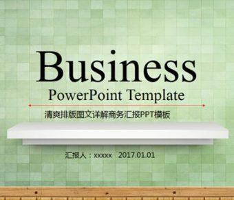 簡單通用PPT模板下載,30頁高品質的多用途範本模板樣式