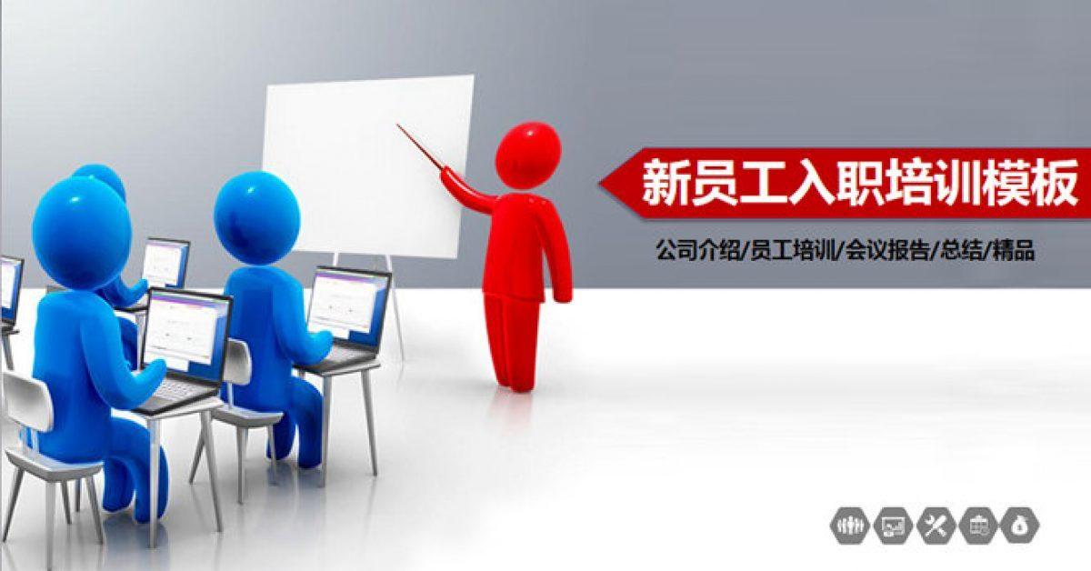 新生職訓PPT模板下載,35頁優質的培訓PPT課件推薦樣式