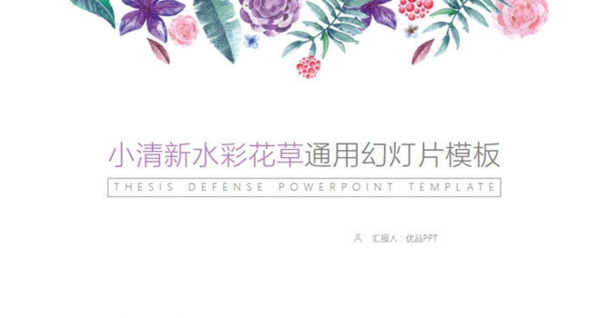 浪漫水彩PPT模板下載,33頁細緻的粉嫩清新模板推薦下載