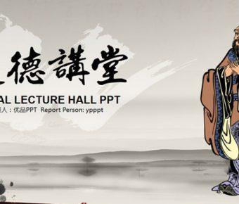 文化演講PPT模板下載,22頁高質感的中國風PPT推薦主題