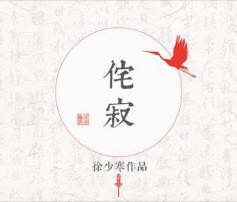 書法風PPT模板下載,19頁優質的中國風PPT最佳推薦
