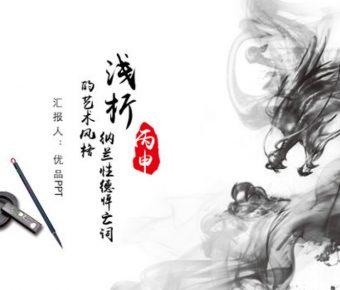古典水墨PPT模板下載,22頁精緻的中國風PPT推薦下載