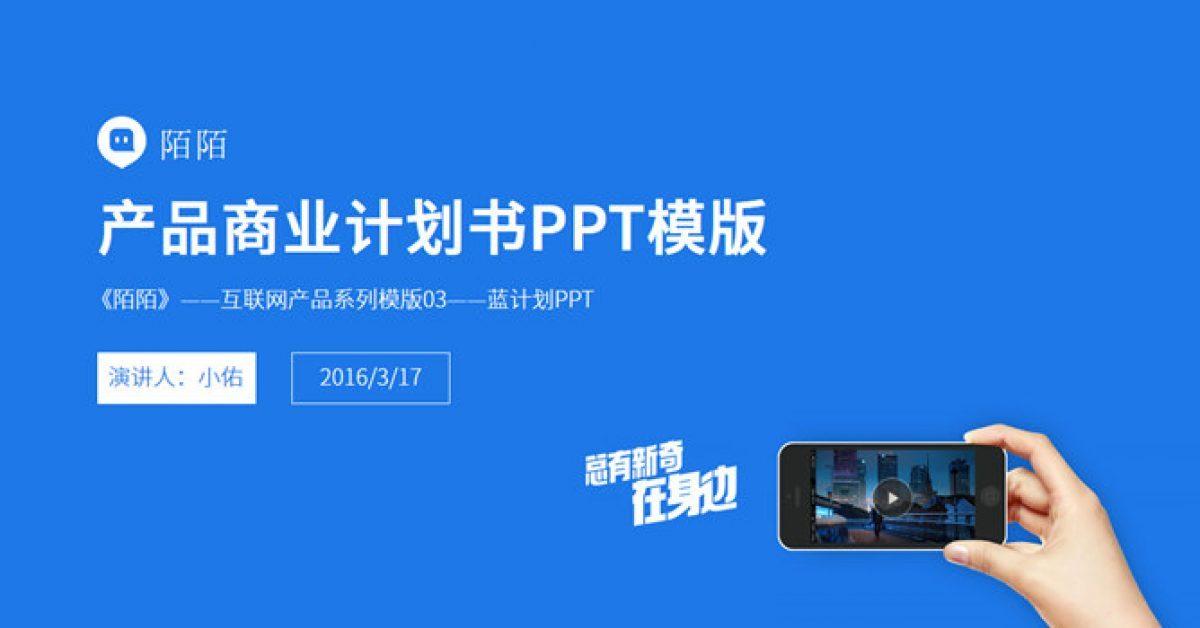 產品計畫PPT模板下載,19頁完美的網絡科技PPT免費下載