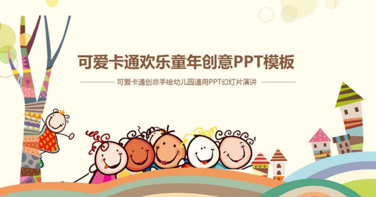 兒童教育PPT模板下載,25頁精緻的教育教學PPT推薦主題