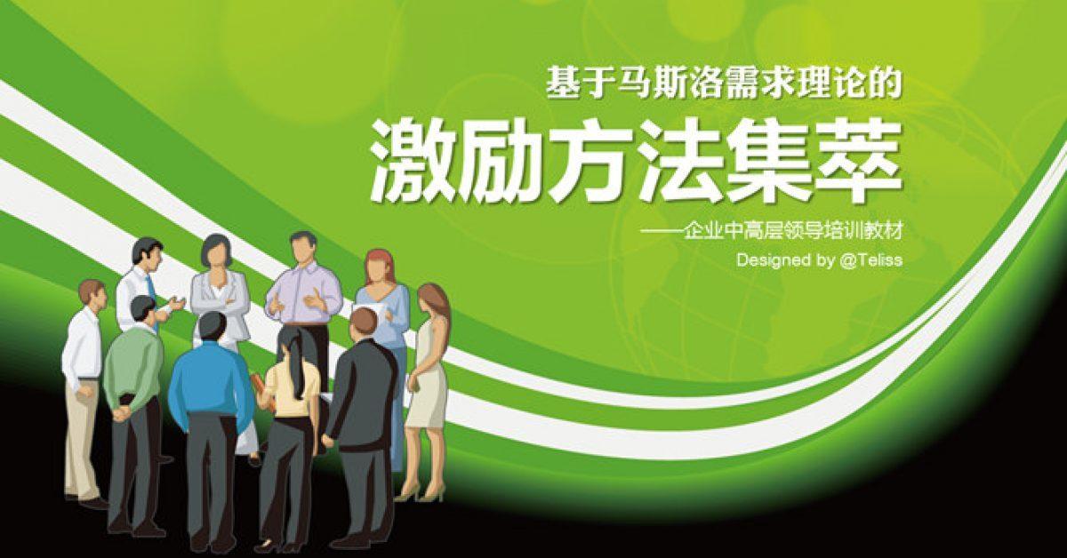 員工獎勵PPT模板下載,73頁精細的培訓PPT課件最佳推薦