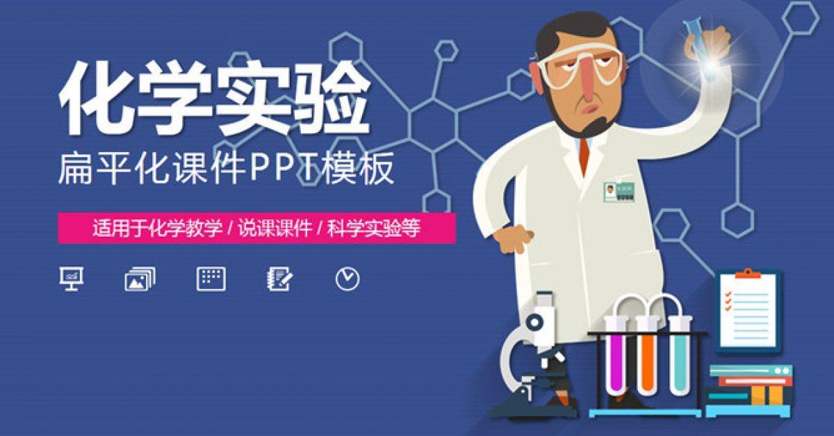實驗課程PPT模板下載,36頁優質的教育教學PPT推薦主題