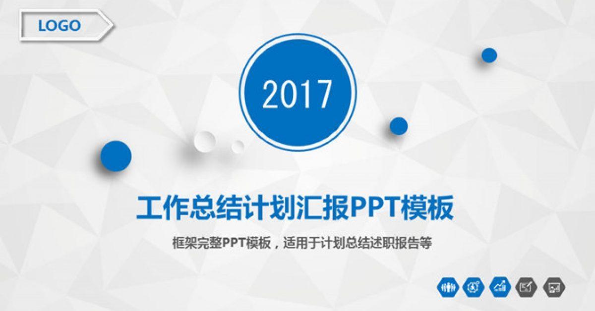 計劃發表PPT模板下載,45頁高品質的工作備註範本最佳推薦