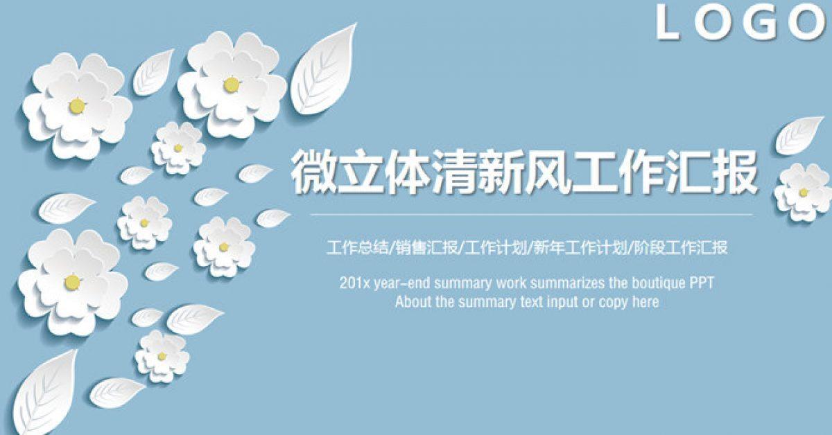 立體雕花PPT模板下載,41頁精品的淡雅花朵簡報免費套用