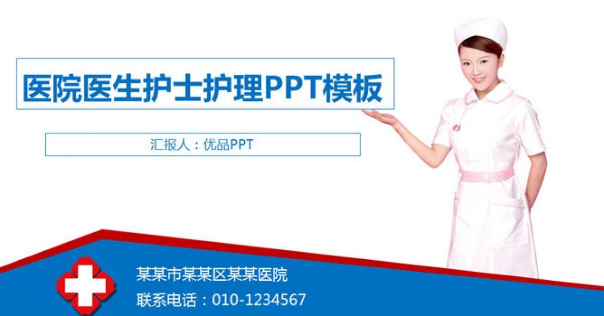 醫院宣傳ppt模板下載,36頁優秀的醫學醫療PPT免費下載