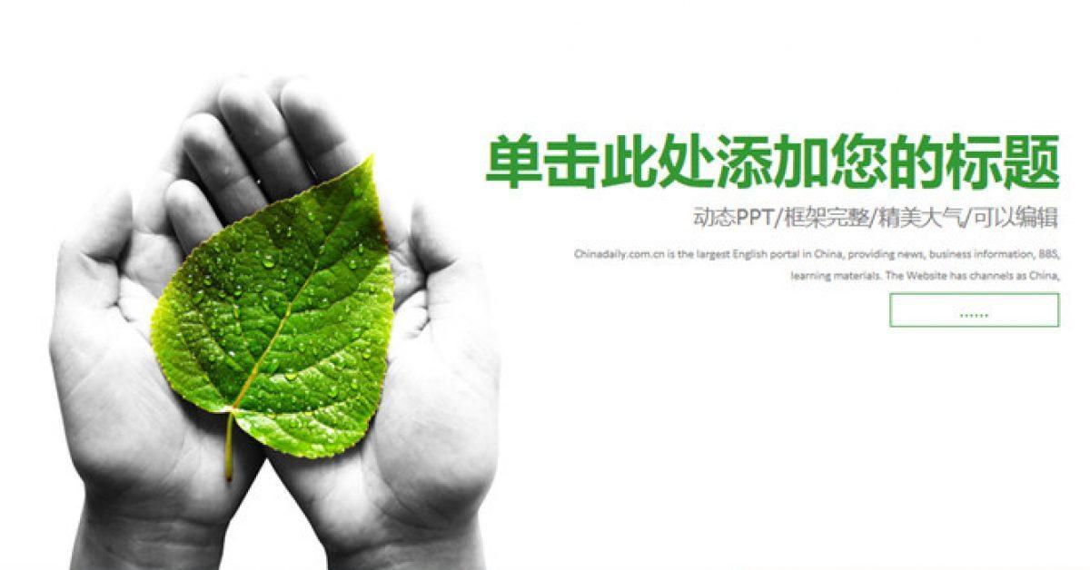 環境保護PPT模板下載,36頁優質的環境保護PPT模板樣式