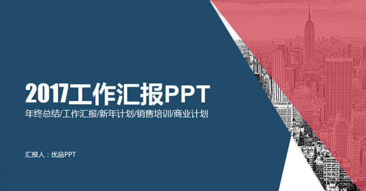 工作稟報PPT模板下載,22頁精緻的銷售計劃範本免費推薦