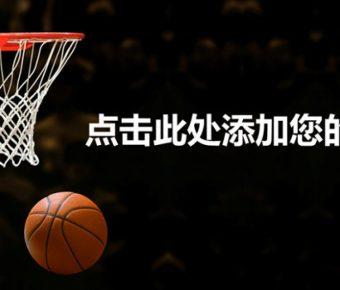 籃球教學PPT模板下載,26頁細緻的體育運動PPT免費下載