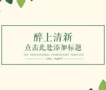 綠葉元素PPT模板下載,27頁高質量的葉子背景範本模版推薦