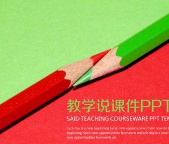 上課教材PPT模板下載,22頁精緻的教育教學PPT模版推薦