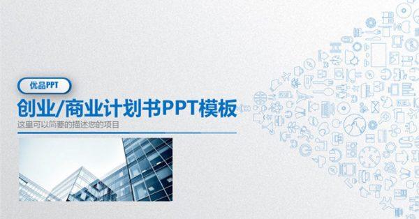 創業規劃書PPT模板下載,40頁細緻的商務PPT模板模版推薦