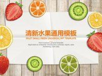 水果介紹PPT模板下載,24頁精緻的美食水果PPT模板樣式