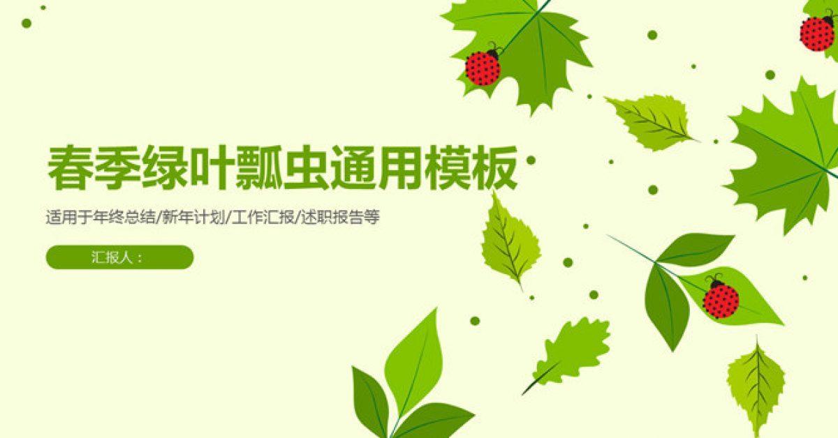 可愛瓢蟲PPT模板下載,26頁高品質的植物PPT模板推薦主題