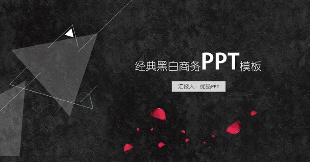 簡約創意PPT模板下載,25頁精細的黑白風格簡報免費推薦