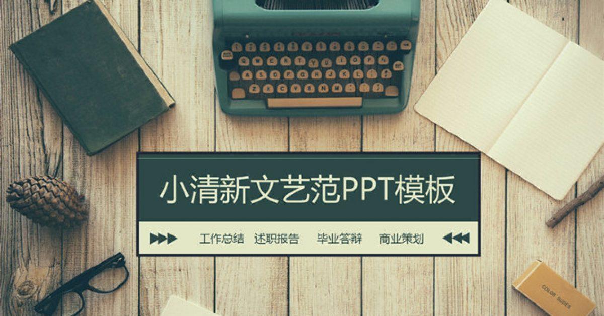 文青風PPT模板下載,26頁精美的精美PPT模板推薦模板