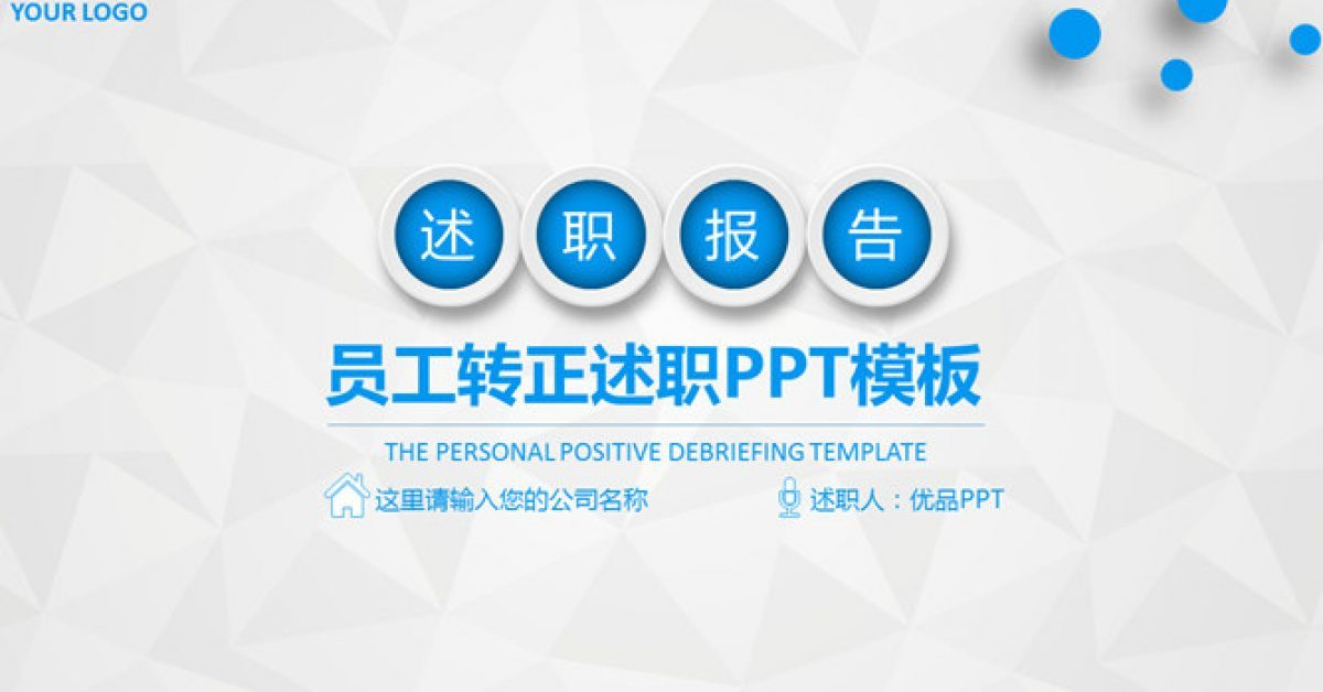 自我評價PPT模板下載,22頁很棒的述職報告PPT免費下載