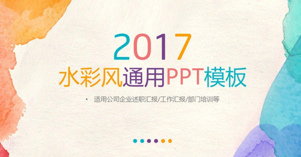 可愛水彩PPT模板下載,27頁很棒的水彩繪畫簡報推薦模板