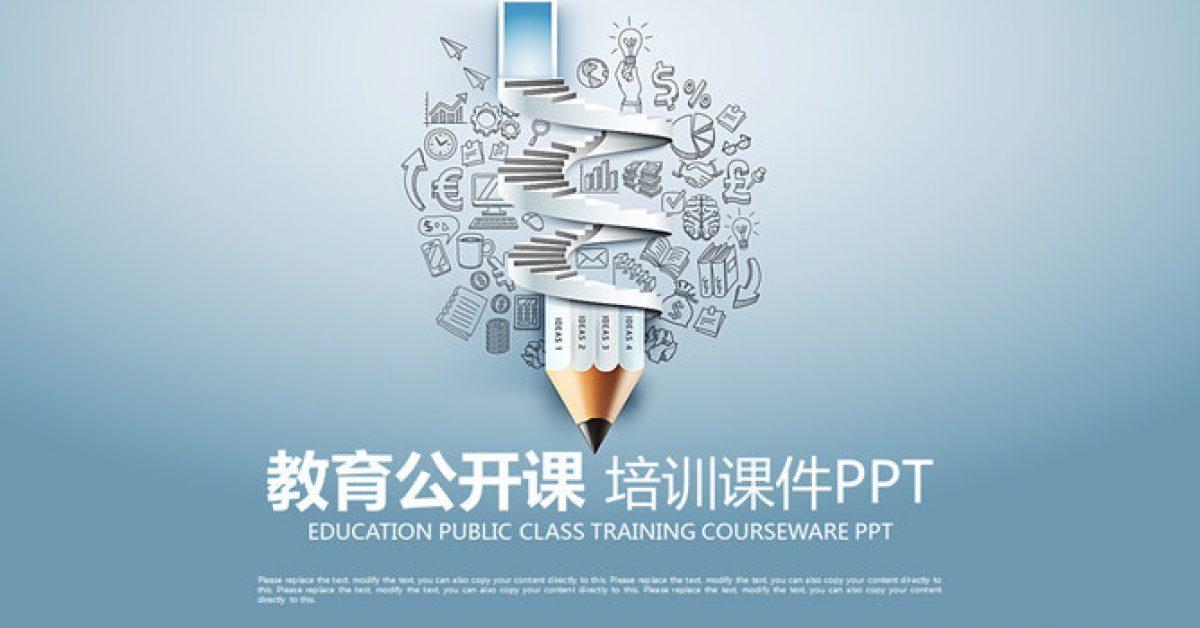 年度課程PPT模板下載,26頁精緻的教育教學PPT最佳推薦