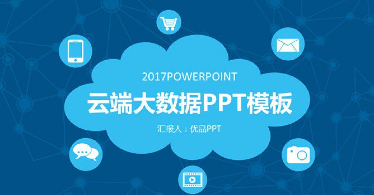 數據介紹PPT模板下載,27頁精細的網絡科技PPT模版推薦