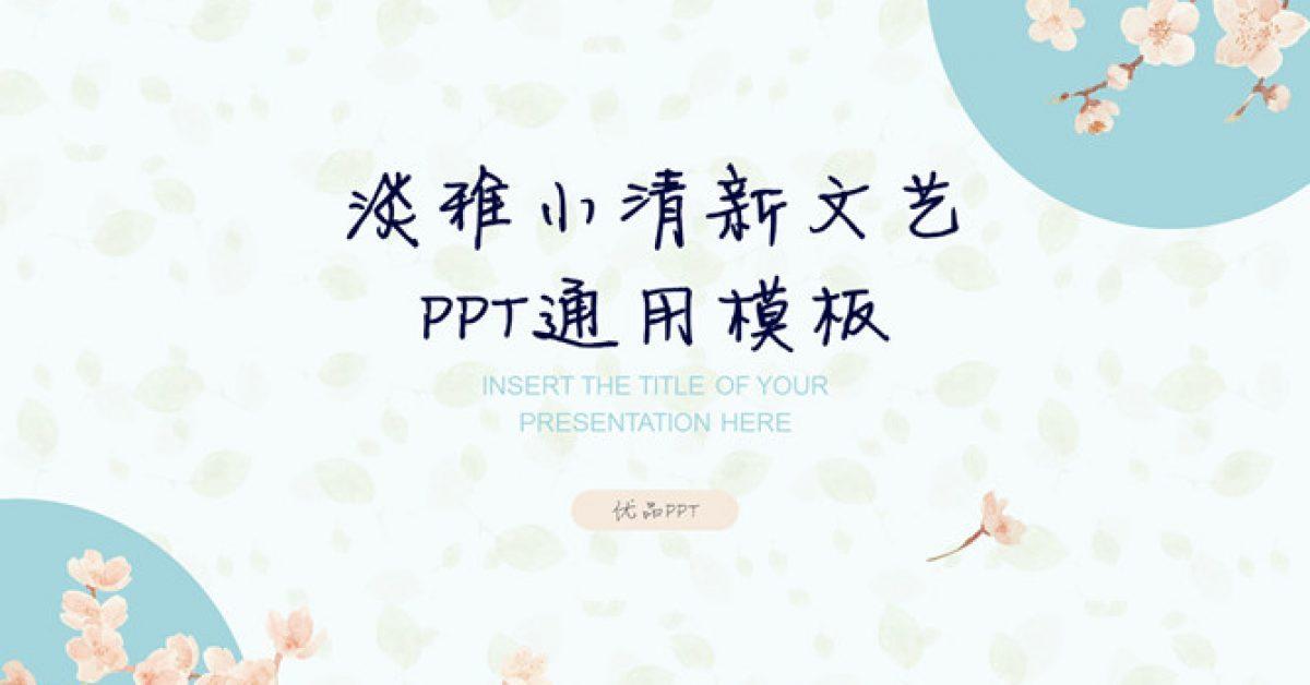 可愛風格PPT模板下載,27頁精細的簡約PPT模板推薦範例