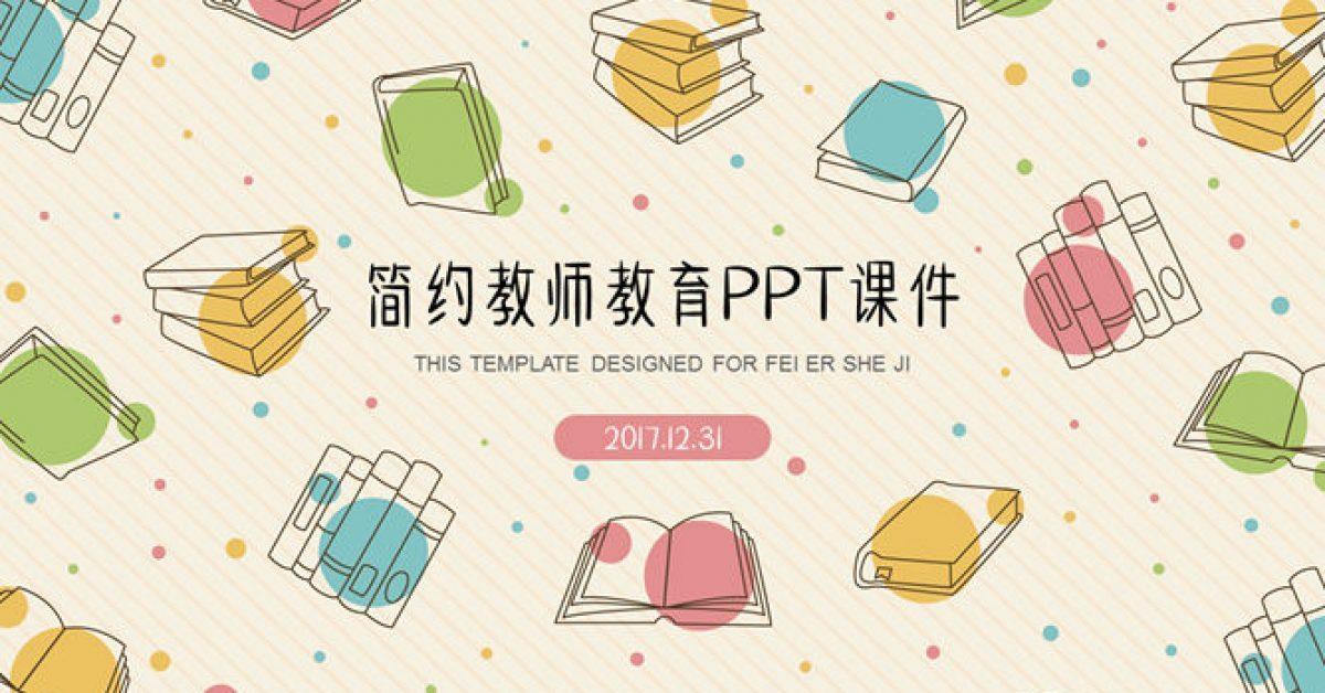 教師講課PPT模板下載,25頁精細的教育教學PPT推薦模板